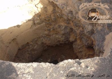 Beeru al Ain