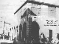 مبنى العين الزرقاء أمام باب السلام في الخمسينات الهجرية