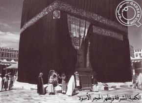 An old Picture of Holy Ka'ba
