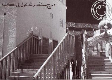 Old Entrance of Holy Ka'ba