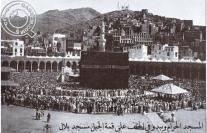Ka'ba with Masjid Bilal