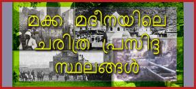 മക്ക മദീനയിലെ ചരിത്ര പ്രസിദ്ദ സ്ഥലങ്ങളുടെ വിവരണം
