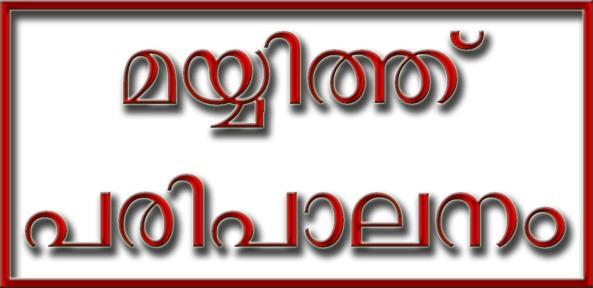 മയ്യിത്ത് പരിപാലനം കിട്ടുവാന് ഇവിടെ ക്ലിക്ക് ചെയ്യുക