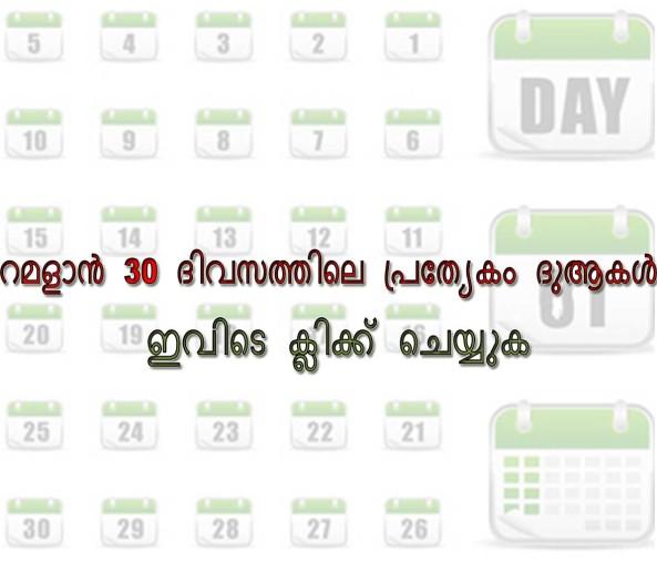 റമളാന് 30 ദിവസത്തിലെ പ്രത്യേകം ദുആകള്