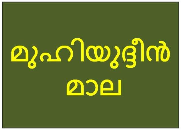 മുഹിയുദ്ദീന് മാല