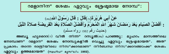 ആശുറാഅ് ദിവസം (മുഹറം 10)