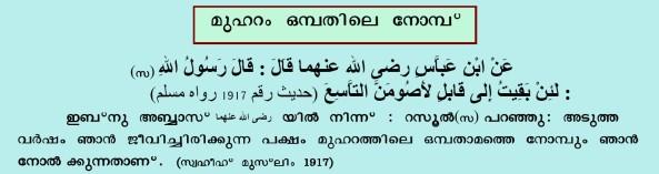 താസൂആഅ് ദിവസം (മുഹറം 9)