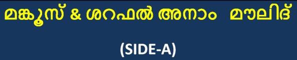 മങ്കൂസ് & ശറഫല് അനാം മൗലിദ് (SIDE-A)