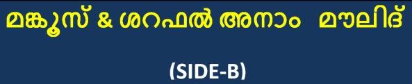 മങ്കൂസ് & ശറഫല് അനാം മൗലിദ് (SIDE-B)