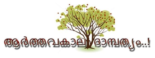 AarthavamTree