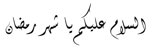 السلام عليكم يا شهر رمضان